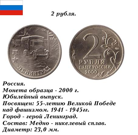 Монета 2 рубля 2000 года выпуска